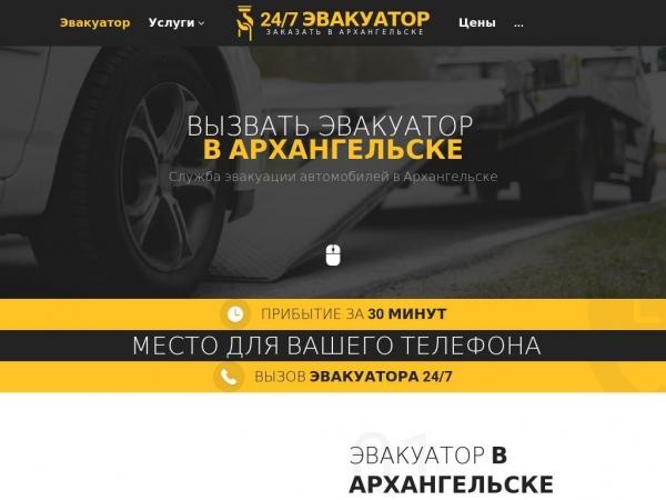 arhangelsk.glavtrak.ru