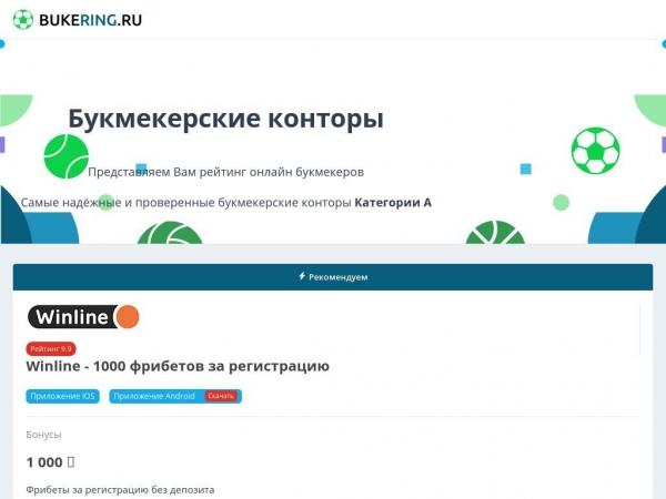 bukering.ru