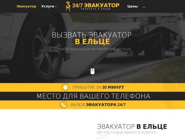 elec.glavtrak.ru