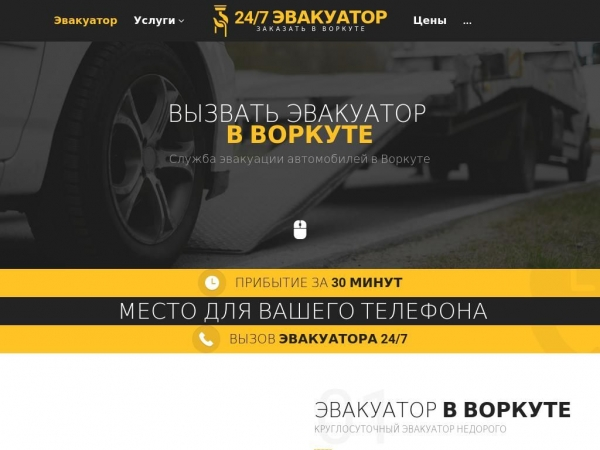 vorkuta.glavtrak.ru