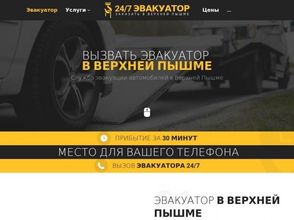 vpishma.glavtrak.ru