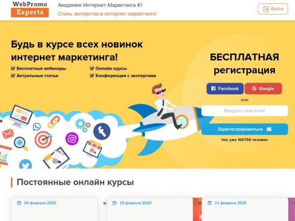 webpromoexperts.net