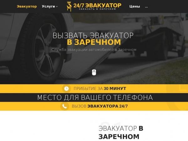 zarechnii.glavtrak.ru
